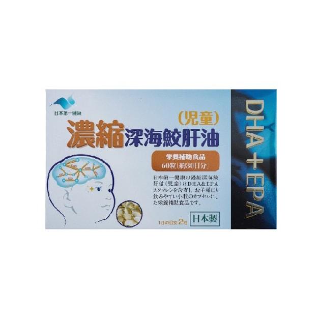 商品详情 - 【日本直邮】日本第一健康 浓缩深海鲨鱼肝油(儿童) 60粒装 - image  0