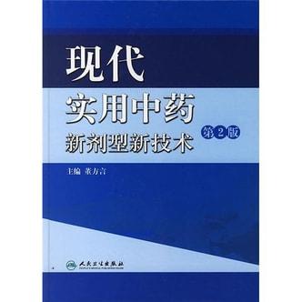 现代实用中药新剂型新技术(第2版)