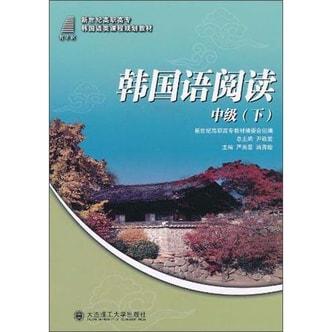 韩国语阅读·中级(下)/新世纪高职高专韩国语类课程规划教材
