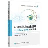 云计算信息安全管理 CSA C-STAR实施指南