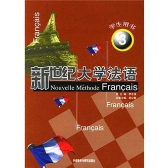 新世纪大学法语3(学生用书)(附MP3光盘)