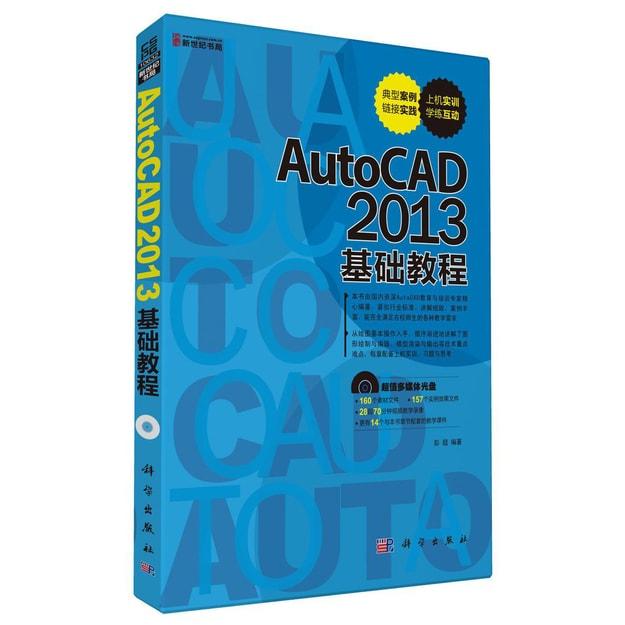 商品详情 - 新世纪书局·AutoCAD 2013基础教程(附CD光盘1张) - image  0