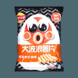 LAY'S Potato Chips Salted Egg Yolk Shrimp Flavor 65g