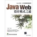 Java Web设计模式之道