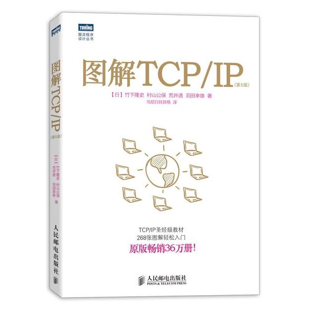 商品详情 - 图解TCP/IP 第5版 - image  0