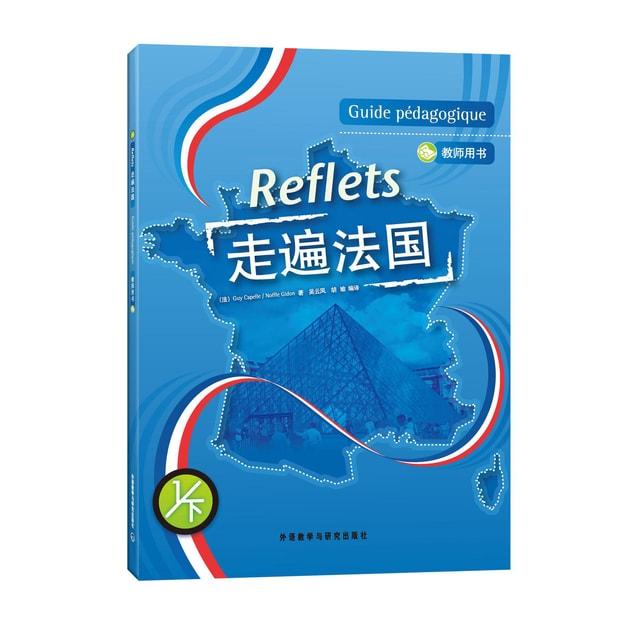 商品详情 - 走遍法国1(下)(教师用书)(附DVD光盘1张) - image  0