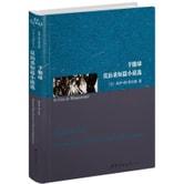 世界名著典藏系列·莫泊桑短篇小说选:羊脂球(英文全本)