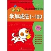 幼儿学前阶梯趣味训练:快乐学加减法1-100(适合4-6岁)