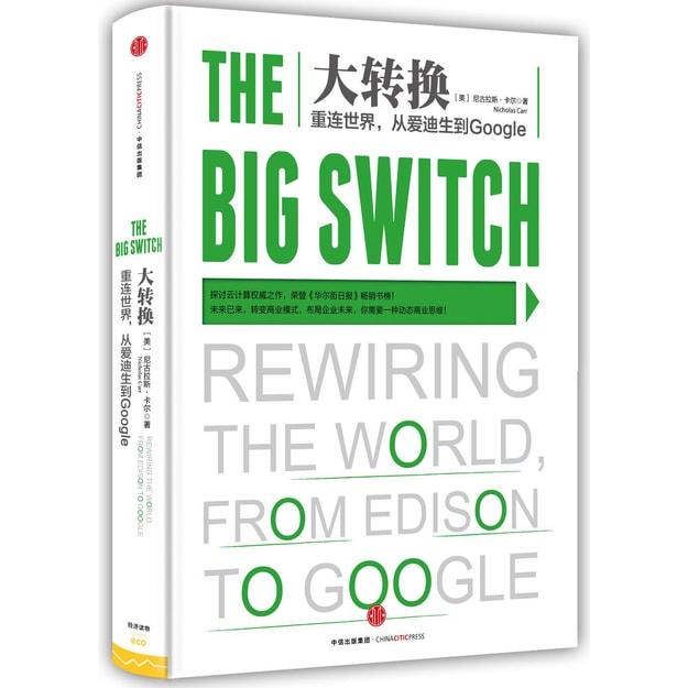 商品详情 - 大转换:重连世界,从爱迪生到Google - image  0