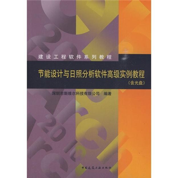 商品详情 - 建设工程软件系列教程:节能设计与日照分析软件高级实例教程(附光盘) - image  0