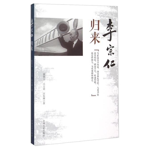 商品详情 - 李宗仁归来 - image  0