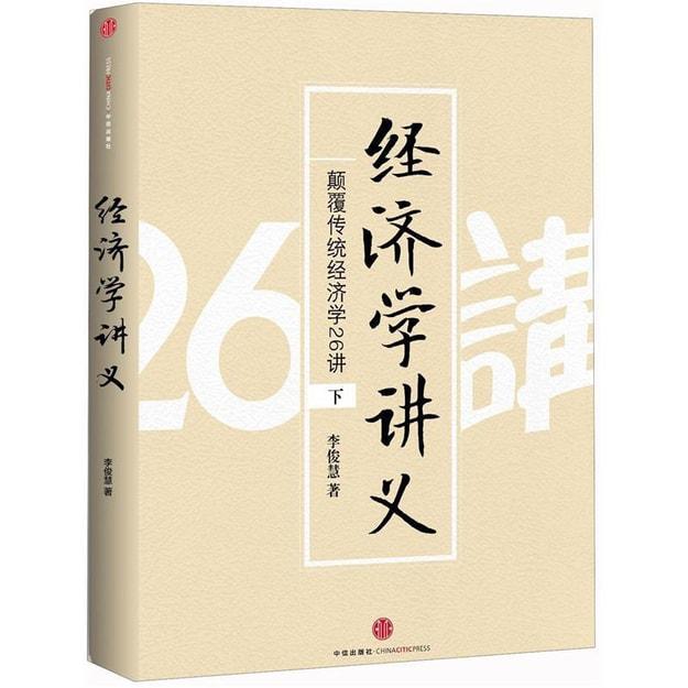商品详情 - 经济学讲义:颠覆传统经济学26讲(下) - image  0
