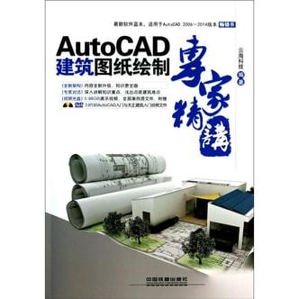 AutoCAD建筑制图绘制专家精讲(最新软件蓝本,适用于AutoCAD2006-2014版本)(附光盘)