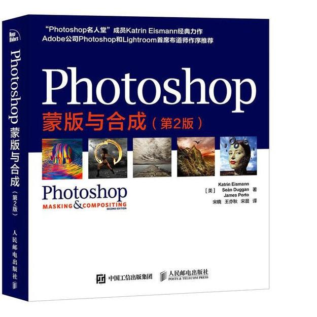 商品详情 - Photoshop蒙版与合成 第2版 - image  0