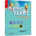 魔法岁月:0~6岁孩子的精神世界