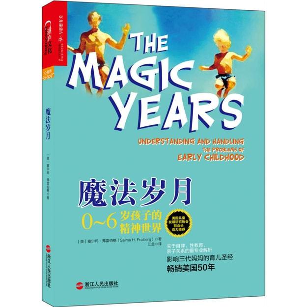 商品详情 - 魔法岁月:0~6岁孩子的精神世界 - image  0