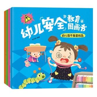 幼儿安全教育图画书(套装共4册)