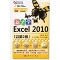 新手学Excel 2010(第2版)(附CD光盘1张)