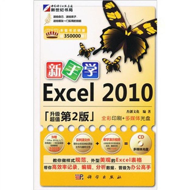 商品详情 - 新手学Excel 2010(第2版)(附CD光盘1张) - image  0