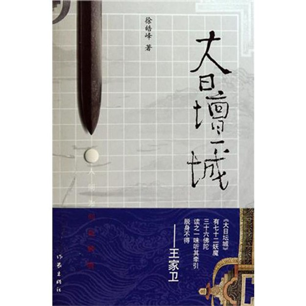 商品详情 - 大日坛城 - image  0