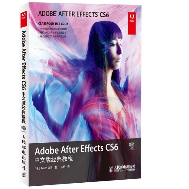 商品详情 - Adobe After Effects CS6中文版经典教程 - image  0