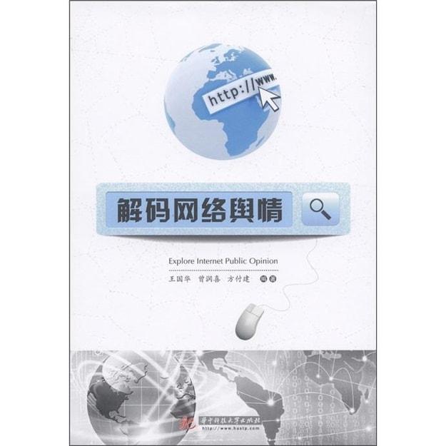 商品详情 - 解码网络舆情 - image  0