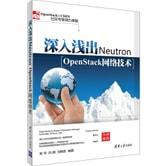 深入浅出Neutron :OpenStack网络技术