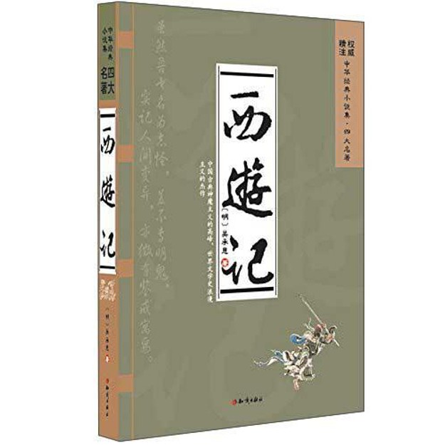 商品详情 - 四大名著:西游记 - image  0