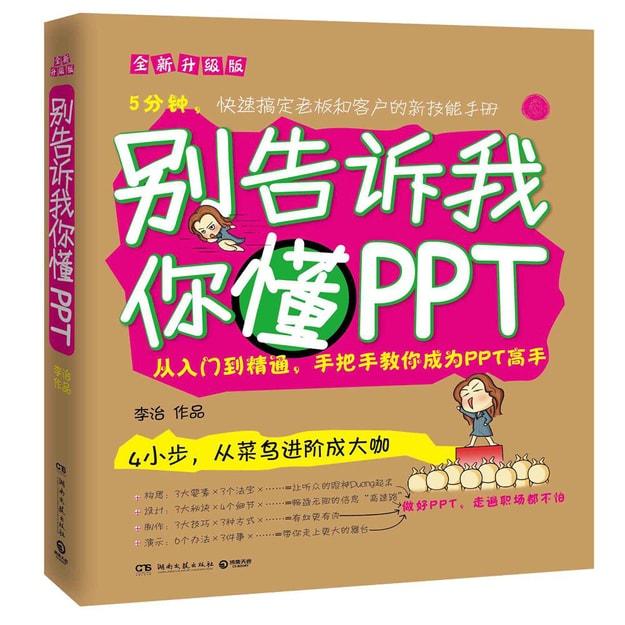 商品详情 - 别告诉我你懂PPT:全新升级版 - image  0