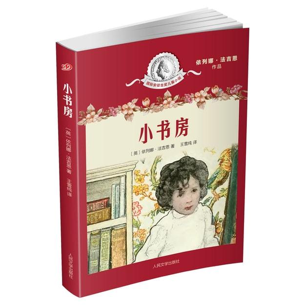 商品详情 - 国际安徒生奖儿童小说 小书房 - image  0