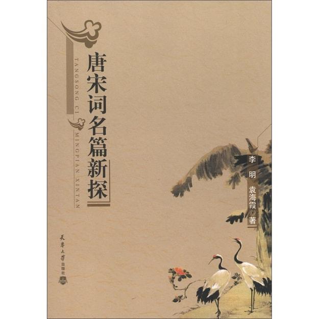 商品详情 - 唐宋词名篇新探 - image  0