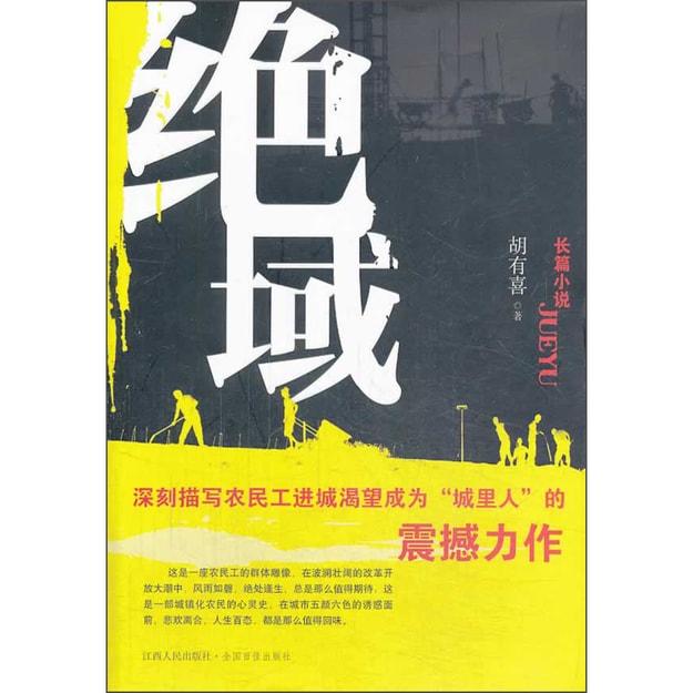 商品详情 - 长篇小说:绝域 - image  0