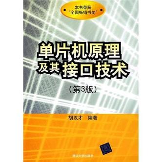 单片机原理及其接口技术(第3版)(附CD-ROM光盘1张)