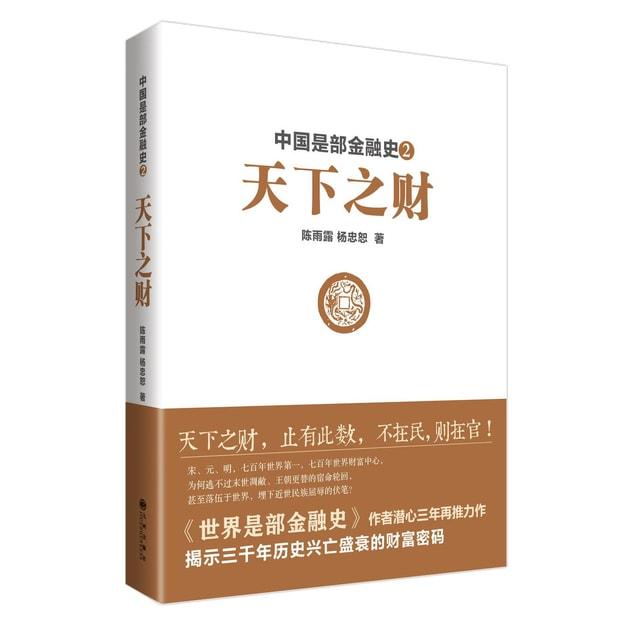 商品详情 - 中国是部金融史2:天下之财 - image  0
