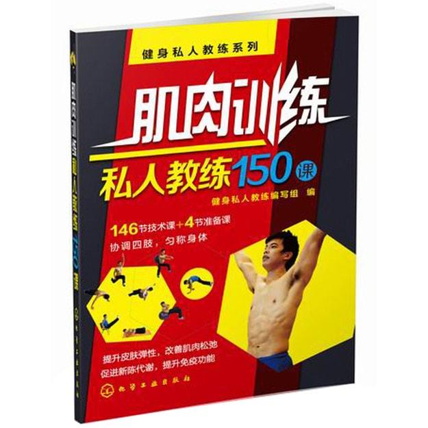商品详情 - 健身私人教练系列:肌肉训练私人教练150课 - image  0