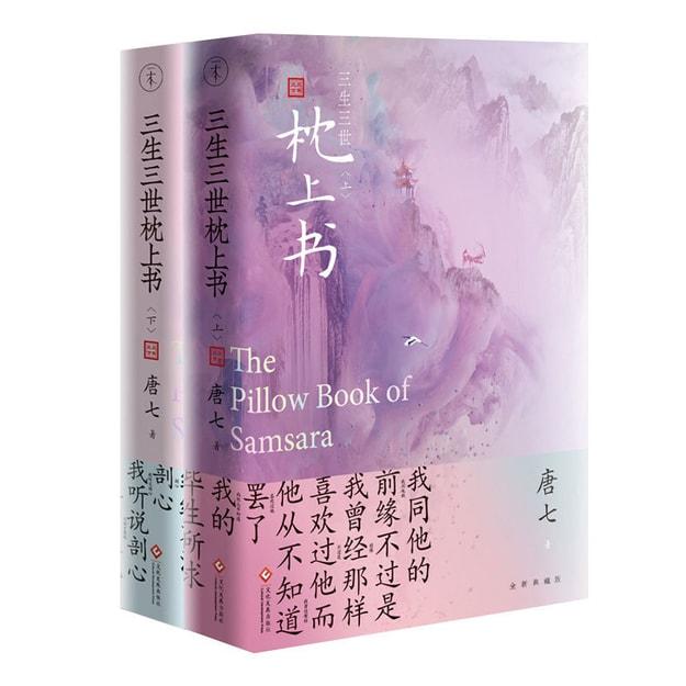 商品详情 - 三生三世枕上书. 全二册 - image  0