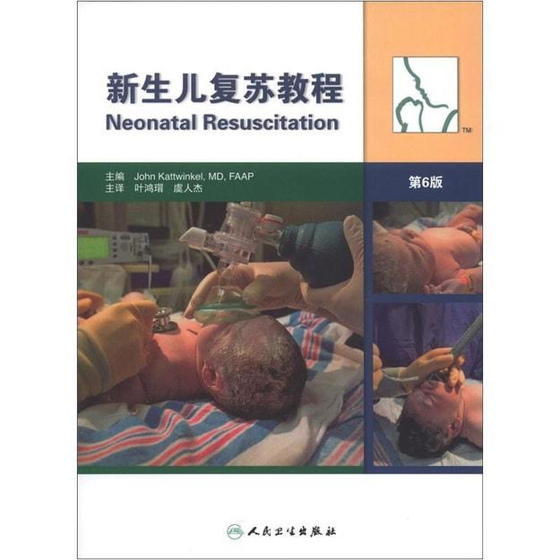 商品详情 - 新生儿复苏教程(翻译版)(第6版) - image  0
