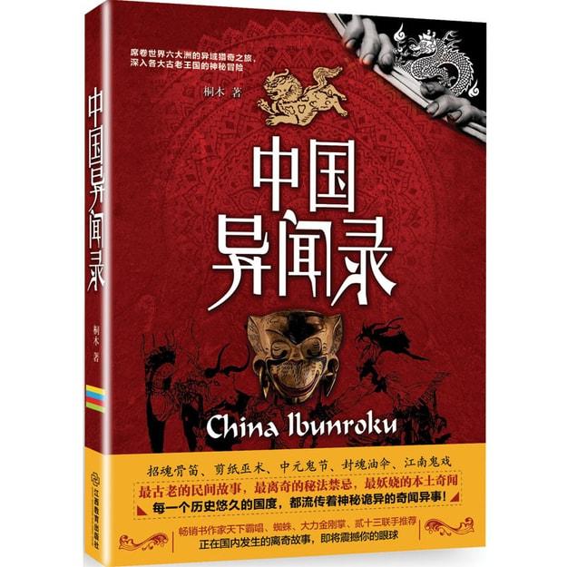商品详情 - 中国异闻录 - image  0