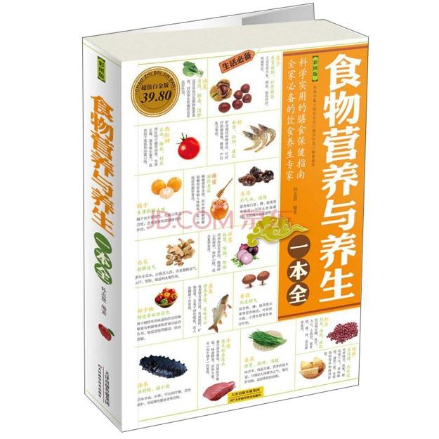 商品详情 - 食物营养与养生一本全(彩图版超值白金版) - image  0