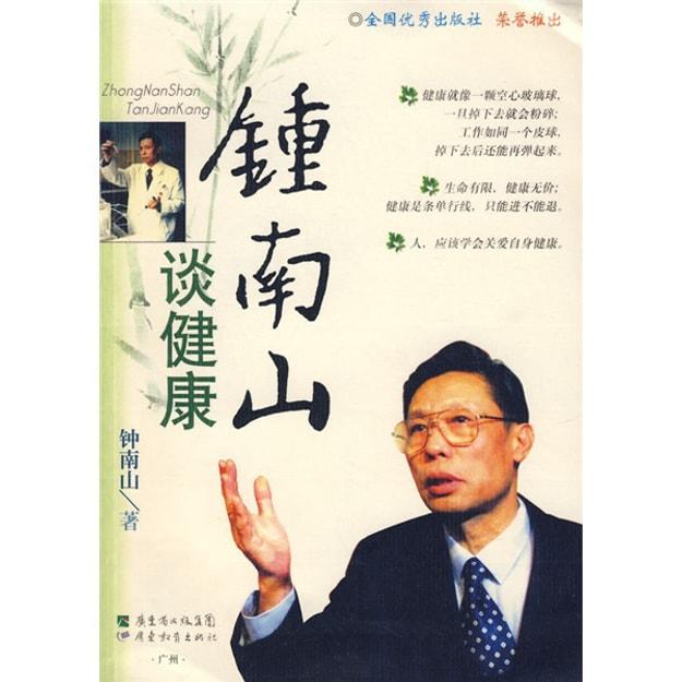 商品详情 - 钟南山谈健康 - image  0