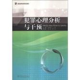 犯罪心理分析与干预/高等法律职业教育系列教材
