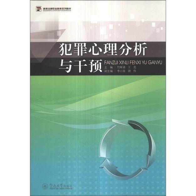 商品详情 - 犯罪心理分析与干预/高等法律职业教育系列教材 - image  0