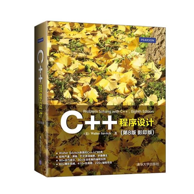 商品详情 - C++程序设计(第8版 影印版) - image  0