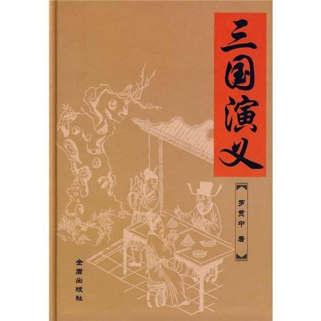 商品详情 - 中国古典文学名著:三国演义(1卷本) - image  0