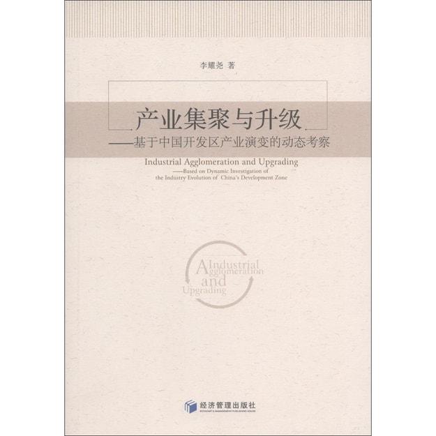 商品详情 - 产业集聚与升级:基于中国开发区产业演变的动态考察 - image  0