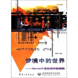 梦境中的世界:3ds max6角色制作新接触(全彩印刷)(附CD-ROM光盘1张)
