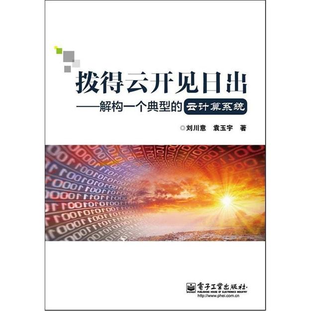 商品详情 - 拨得云开见日出:解构一个典型的云计算系统 - image  0