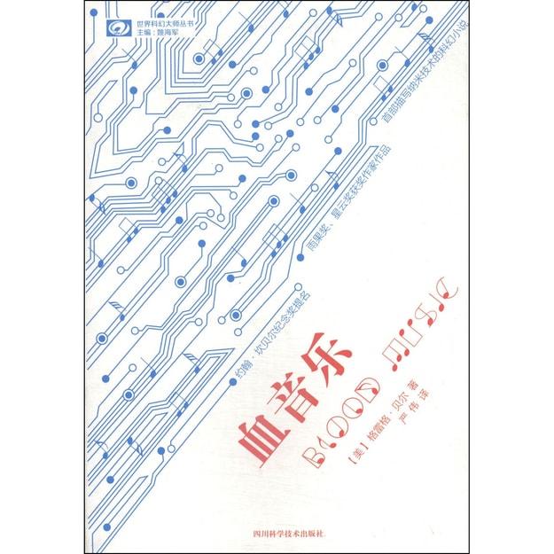 商品详情 - 世界科幻大师丛书:血音乐 - image  0