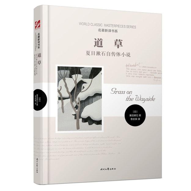 商品详情 - 道草:夏目漱石自传体小说 - image  0