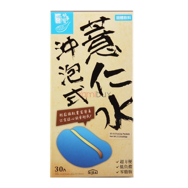 Product Detail - EJIA Barley Powder 30Pcs - image 0